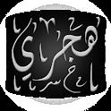 Hijri WCC logo