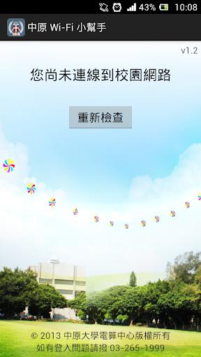 中原大學WiFi小幫手