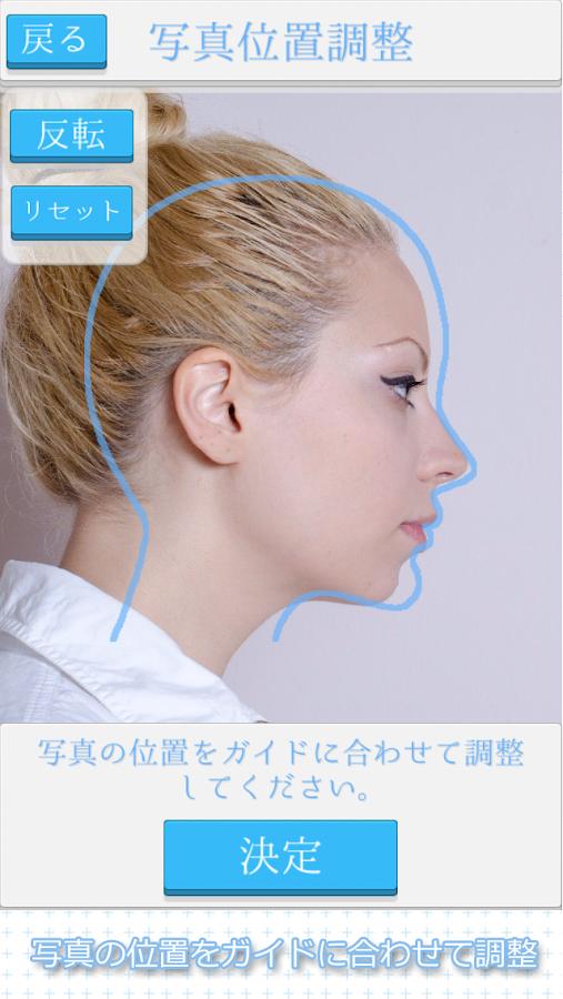 横顔E-ライン整形 - Google Play...
