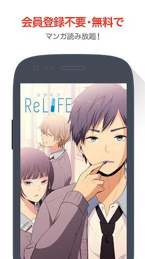 【無料漫画】ReLIFE comicoで大人気のマンガ作品
