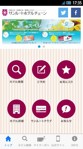 サンルートホテルチェーンアプリ
