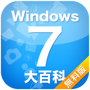 【無料版】すべてが分かるWindows 7大百科