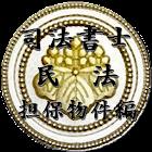 スキマ時間で合格!司法書士「民法担保物権編」 icon