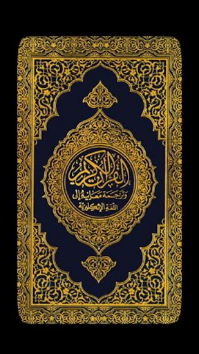 e-English Quran