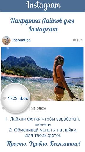 Накрутка лайков для Instagram