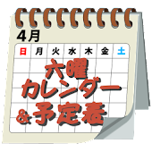 カレンダー&予定表