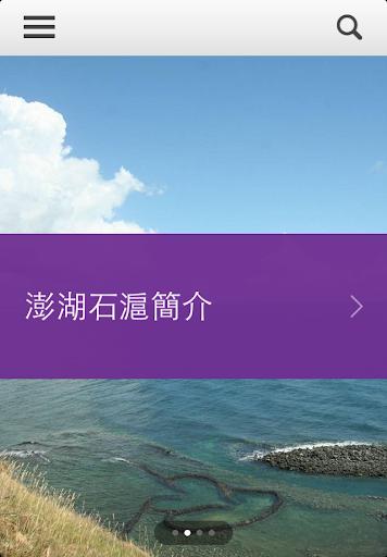 澎湖尋滬地圖 Penghu stone fish weir