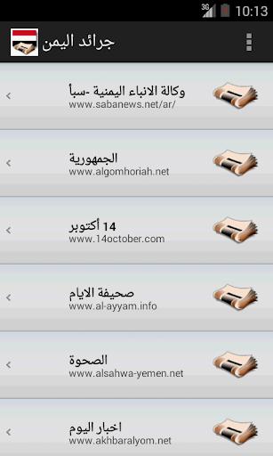 جرائد اليمن