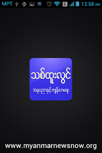 MobileReader - MyanmarNewsNow - screenshot thumbnail
