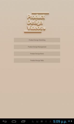 製品デザインのビデオ