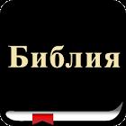 Russian Bible (Библия) icon