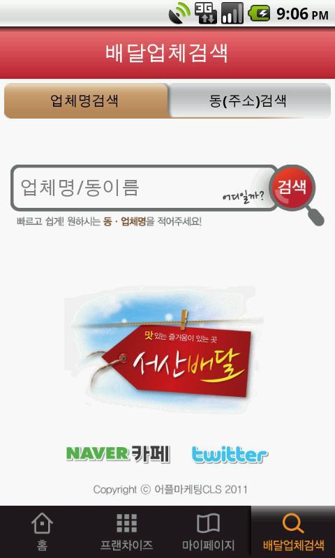 서산배달 - screenshot