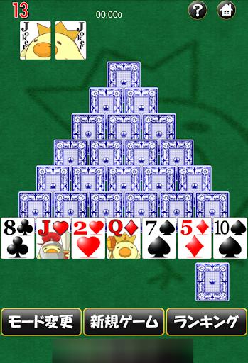 玩免費紙牌APP|下載ピラミッドソリティアナルナル app不用錢|硬是要APP