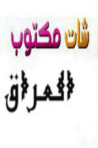 شات مكتوب العراق