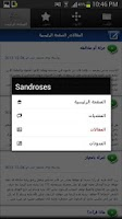 Screenshot of Sandrose