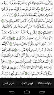 Al Quran Al karim - screenshot thumbnail