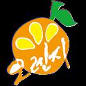 오렌지 푸드 도서관 icon