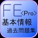 基本情報技術者試験 過去問題集<Pro版> icon