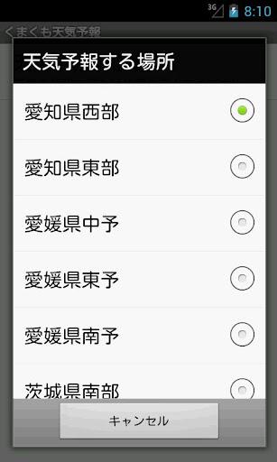 【免費天氣App】くまくも天気予報-APP點子