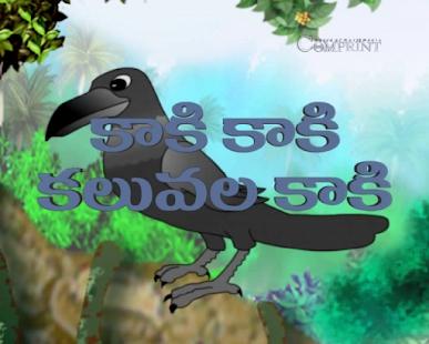 Saree designing at home telugu rhymes