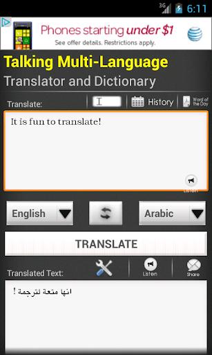 阿拉伯語翻譯 詞典