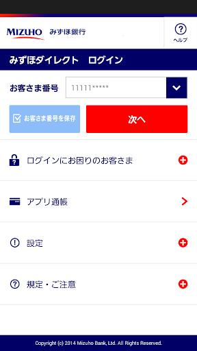 免費下載財經APP|みずほ銀行 みずほダイレクトアプリ app開箱文|APP開箱王