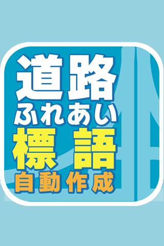 道路ふれあい標語自動作成!