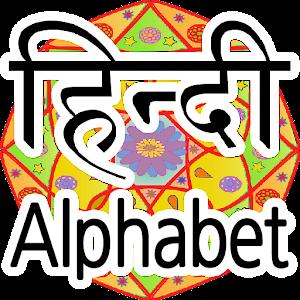 हिन्दी वर्णमाला अभ्यास APK