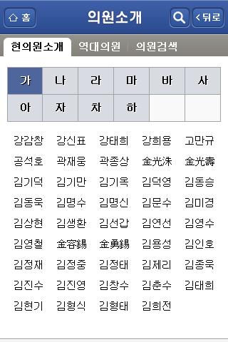서울시의회 - screenshot
