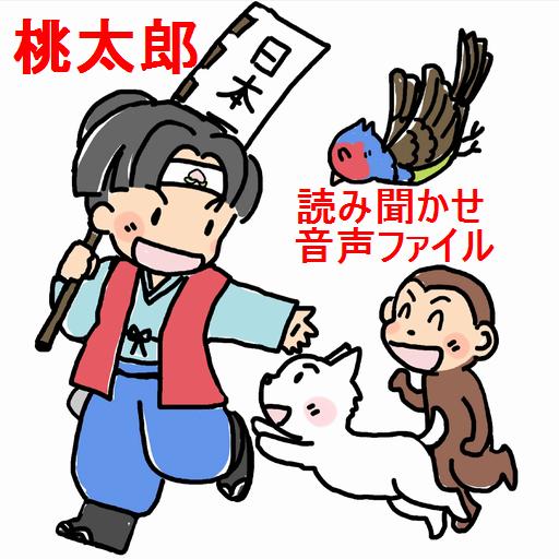 桃太郎読み聞かせ音声ファイル
