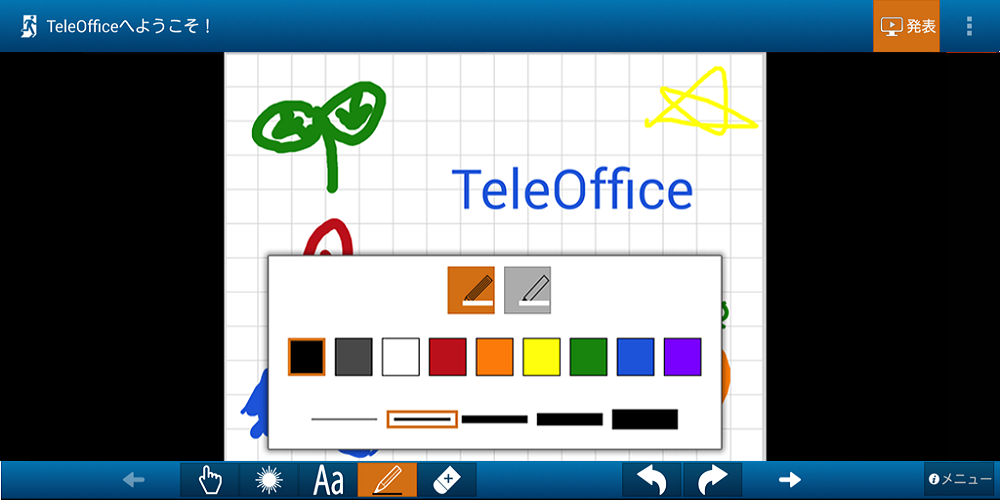 TeleOffice- screenshot