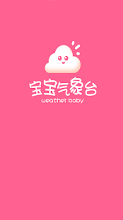 android weather app 推薦 - 免費APP