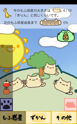 もふ猫。-Mofu Cats-
