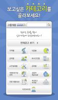 Screenshot of 고졸채용 사람인 - 고졸 취업 채용이 쉬워진다