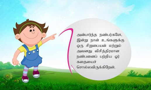 Tamil Kids Story By Pari :02- screenshot thumbnail