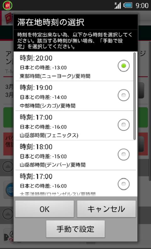 ドコモ海外利用- screenshot