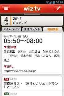 wiz tv ~テレビの盛り上がりが分かるアプリ- スクリーンショットのサムネイル