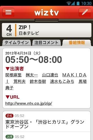 wiz tv ~テレビの盛り上がりが分かるアプリ- スクリーンショット