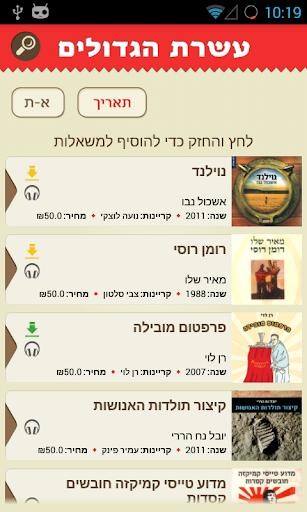 ynet ספרים קוליים
