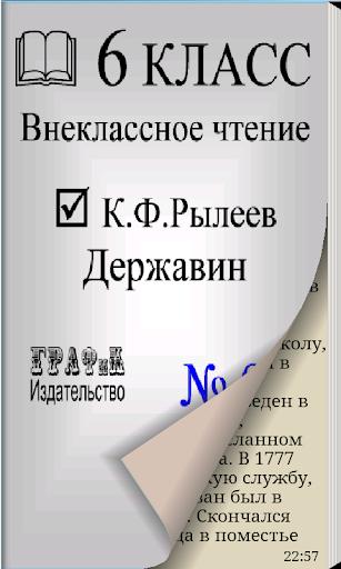 К.Ф.Рылеев Державин