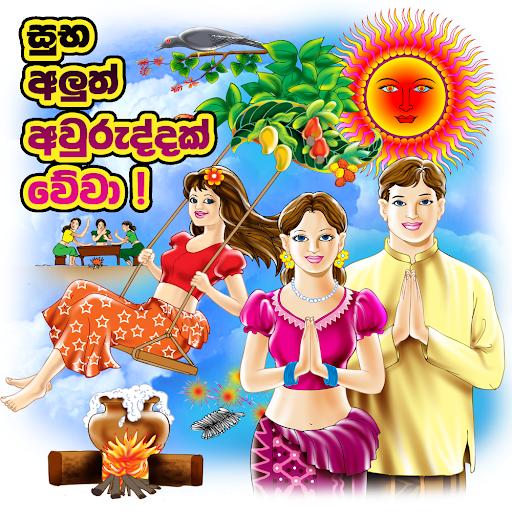 Sinhala New Year Nakath 2014