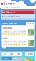 Screenshot of レーダー付きの天気ウィジェットも使える - お天気ナビゲータ