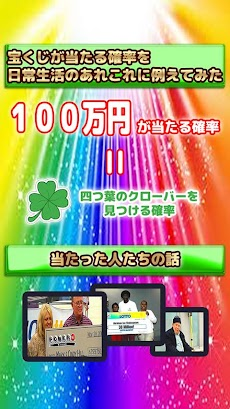 しゃべくりロト7 宝くじ当選お助け情報満載!のおすすめ画像3