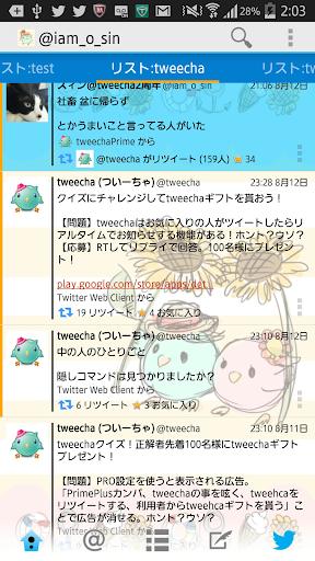 tweechaテーマ:ひまわりピィちゃん