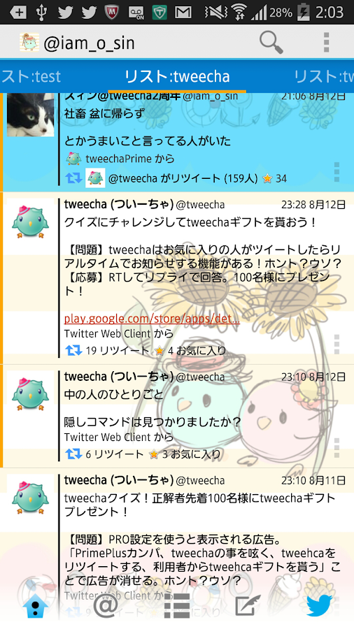 Tweecha Theme:HimawariPi-chan- screenshot