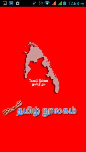 Tamilnoolakam