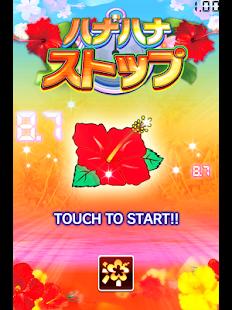 無料休闲Appのハナハナストップ|記事Game