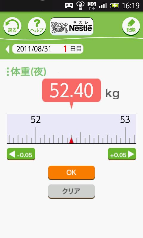 Nestle Weight Control- screenshot