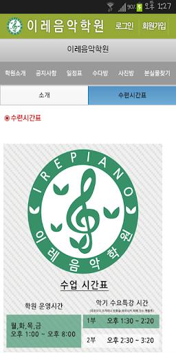 玩教育App|이레음악학원免費|APP試玩