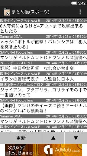 まとめ帳 スポーツ -野球・サッカー系まとめサイトビューアー
